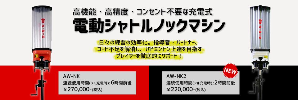 A-WIN 電動シャトルノックマシン 充電式 AW-NK/AW-NK2