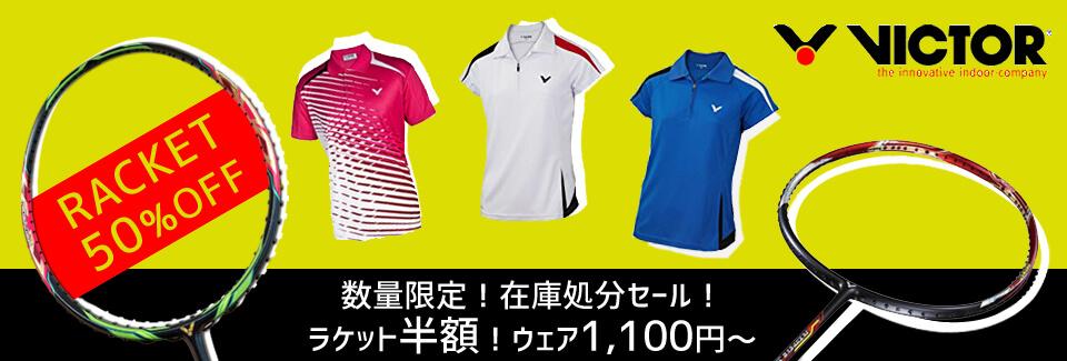 【超特価】VICTOR ビクター のバドミントンウェアが1100円〜、バドミントンラケットが最大50%OFF!在庫処分