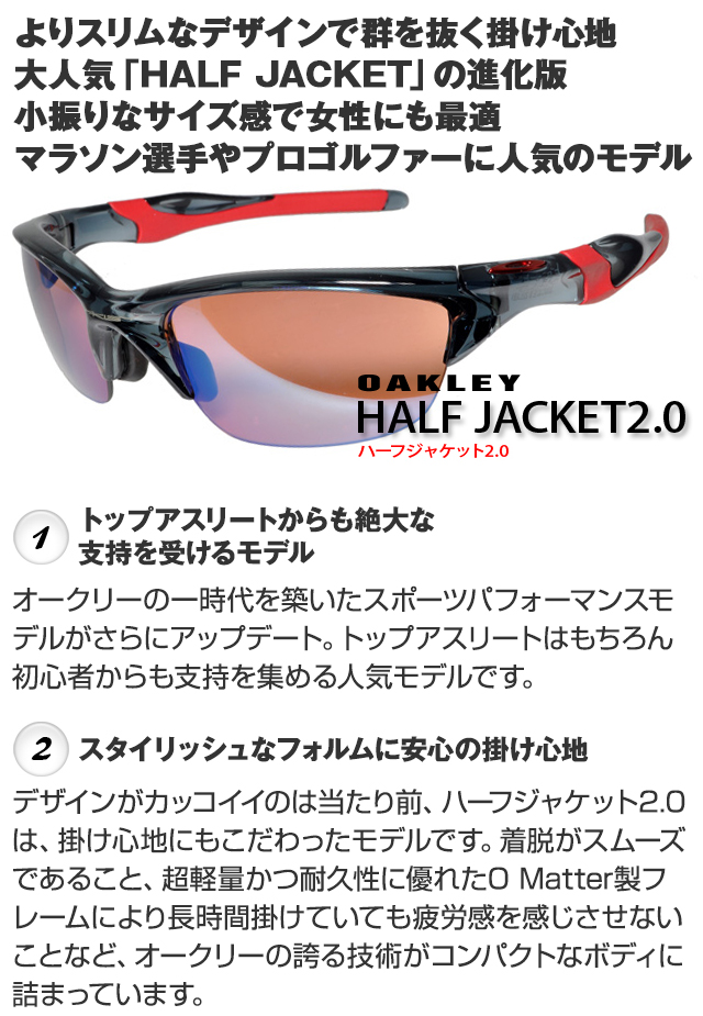 オークリー サングラス OAKLEY ハーフジャケット2.0 HALFJACKET2.0