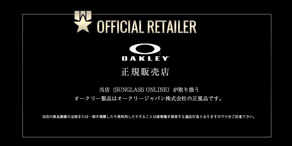 当店(SUNGLASS OUTLET)はオークリーの正規販売店です。当店の商品画像の全部または一部を複製したり再利用したりすることは商標権を侵害する違法行為となりますので十分ご注意下さい。