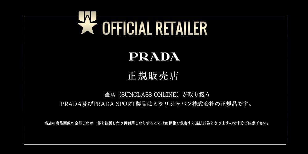 上記の商品画像は当店(SUNGLASS OUTLET)が正規販売店であることを証明するために商標権および著作権を有する イタリア Luxotticaの日本法人ミラリジャパンより当店(SUNGLASS OUTLET)へ提供されたものです。この商品画像の全部または一部を複製したり再利用したりすることは商標権を侵害する違法行為となりますので十分ご注意下さい。