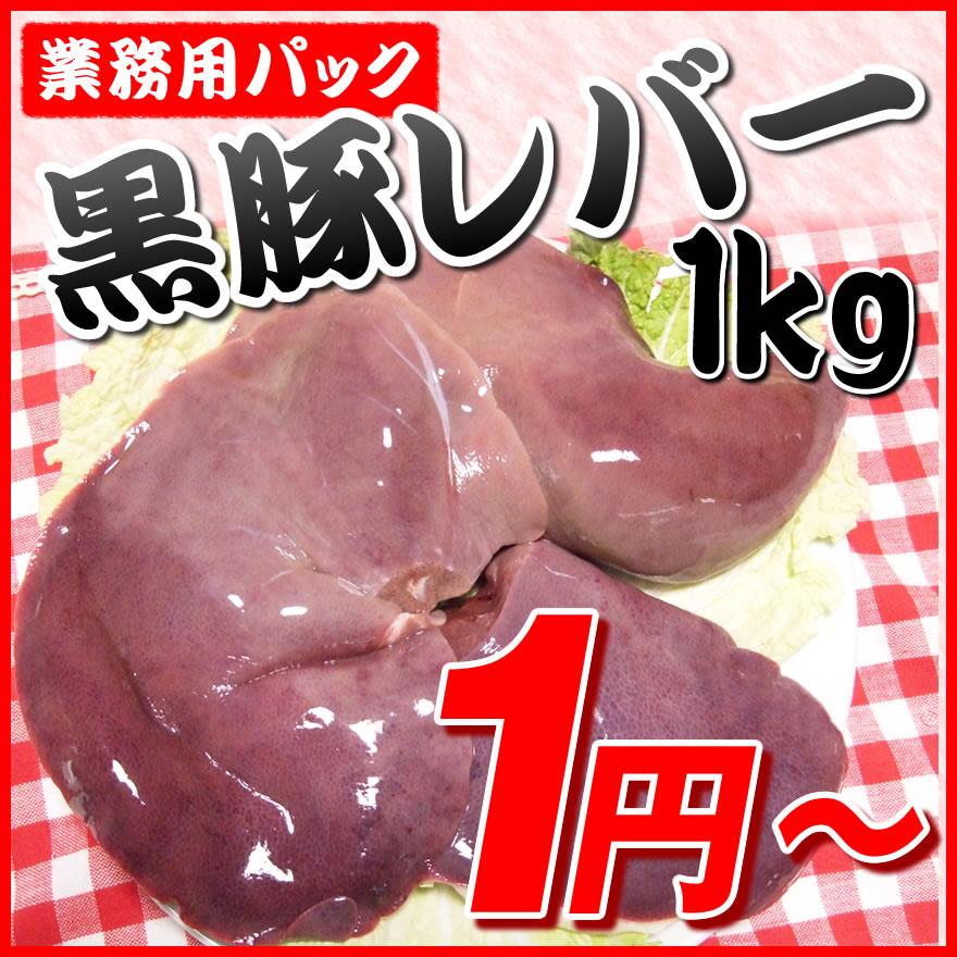 黒豚【業務用】ハラミ