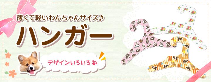 犬用 ペット用 ハンガー コンパクト 紙ハンガー 室内用 日本製 ペット用品 収納 洋服掛け インテリア