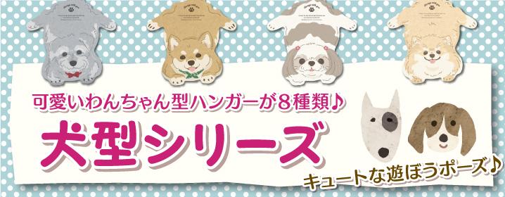 犬型ハンガー