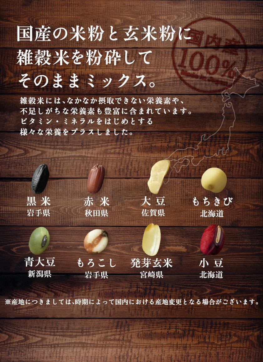 国産雑穀米玄米パンケーキミックス