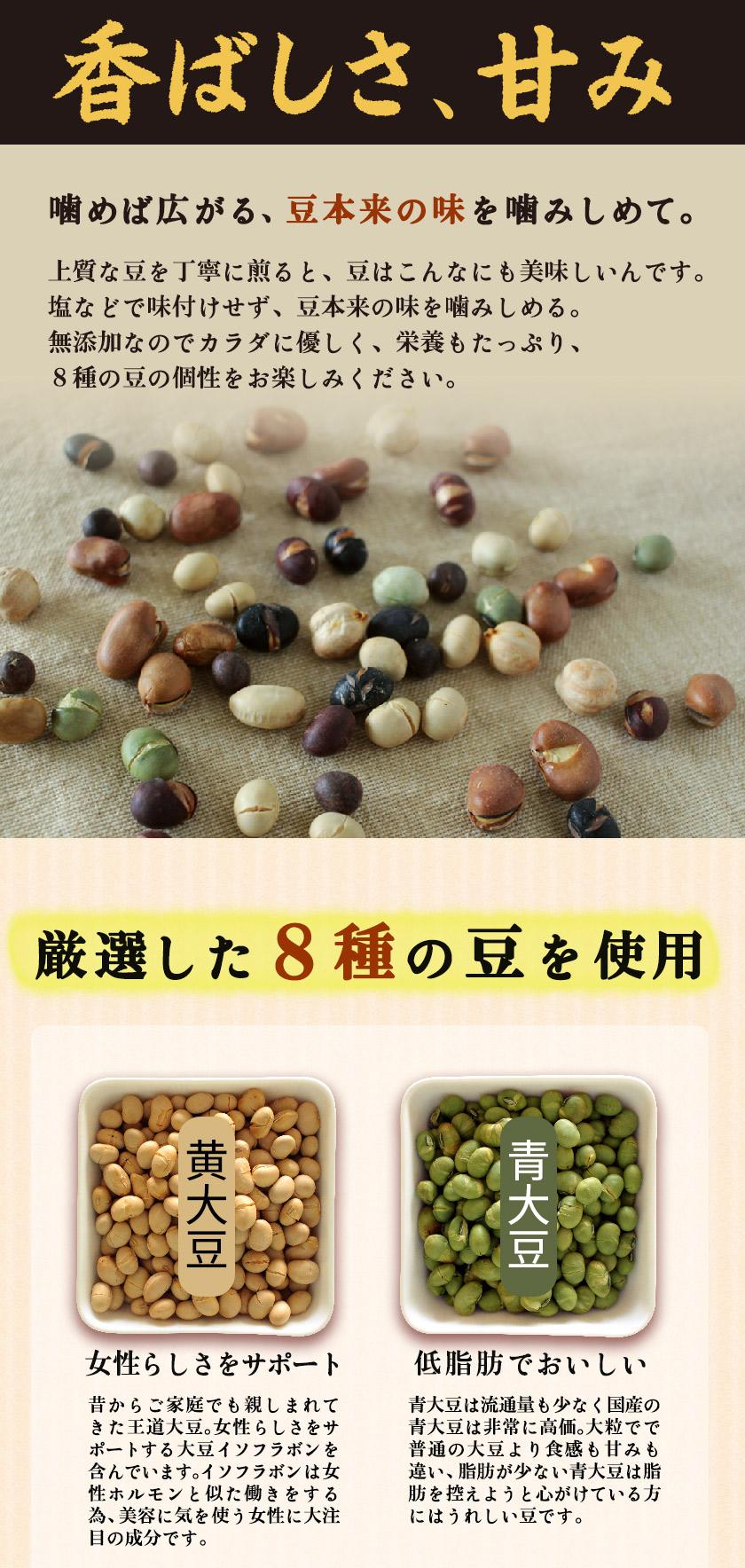 8種の煎り豆