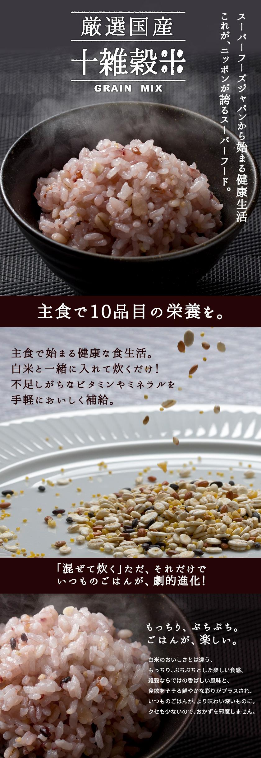 厳選国産十雑穀米