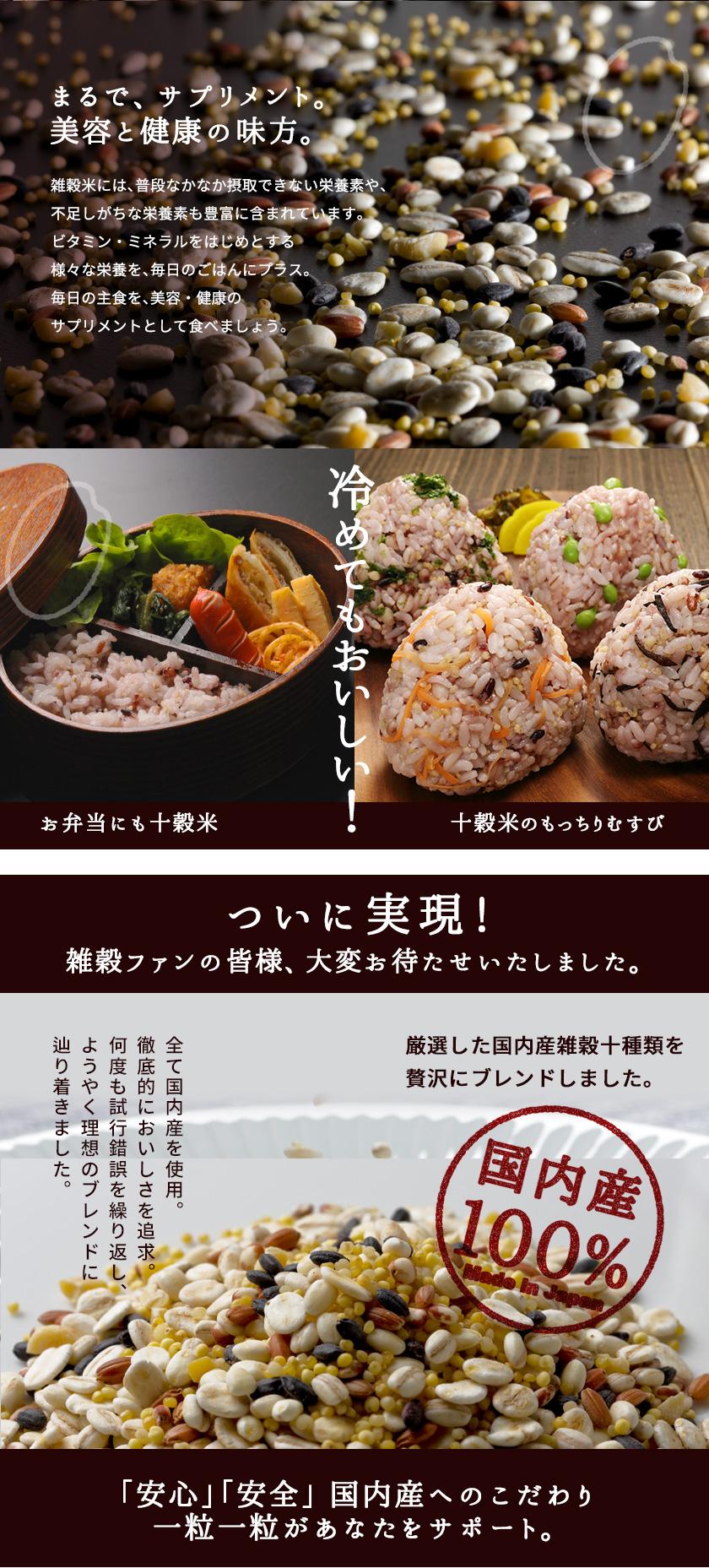 十雑穀米2