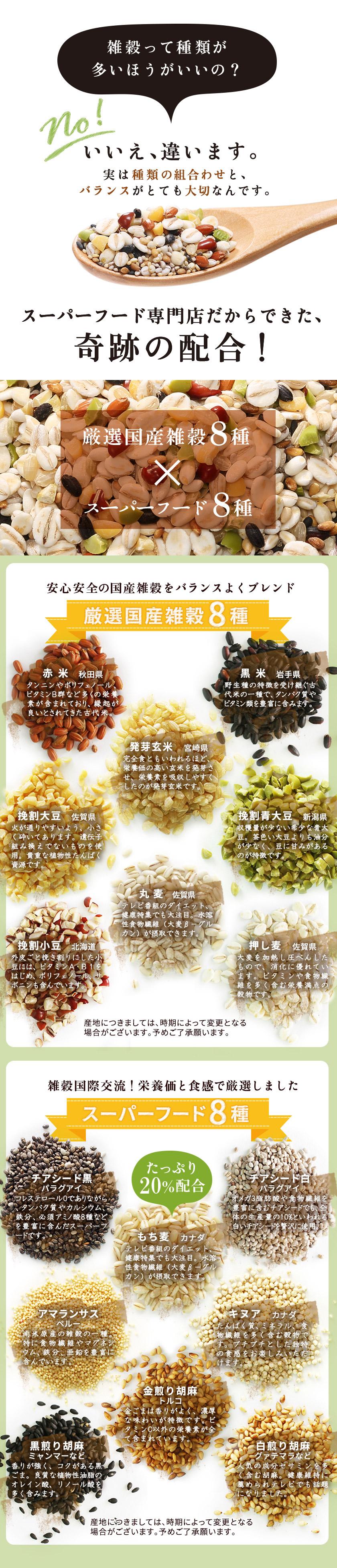 もち麦たっぷり十六種雑穀米