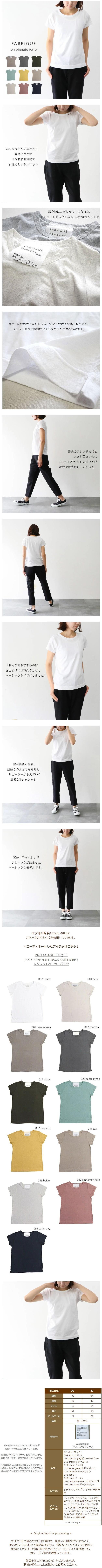 FABRIQUE en planete terre 81005 ファブリケアンプラネテール s/s Basic-t 半袖カットソー Tシャツ