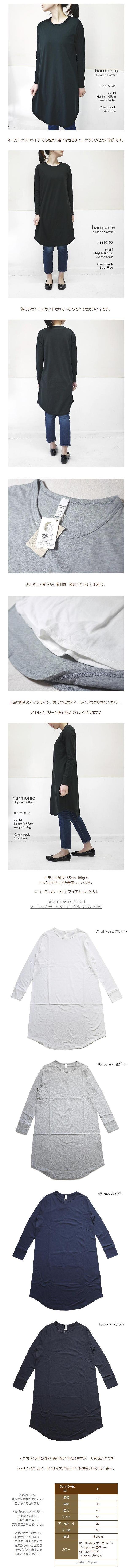 harmonie-8810195-300205