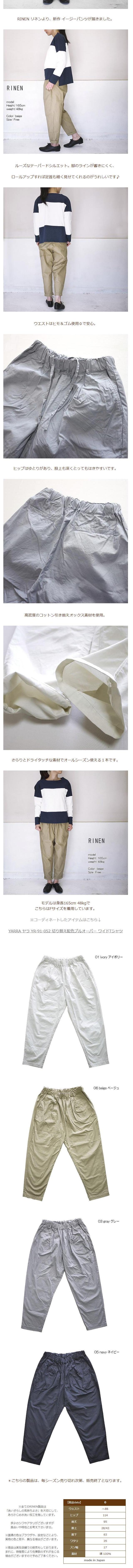 RINEN 41903 リネン 30/1 引き揃えオックス ワンタックイージーパンツ