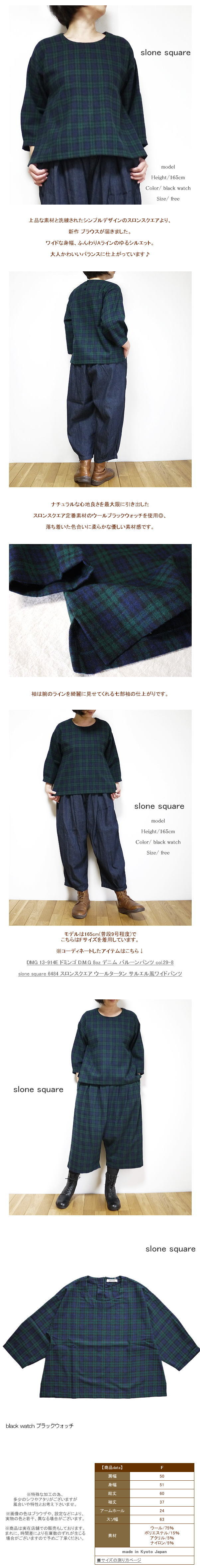 slone square スロンスクエア 6883 ウールブラックウォッチのラウンドブラウス