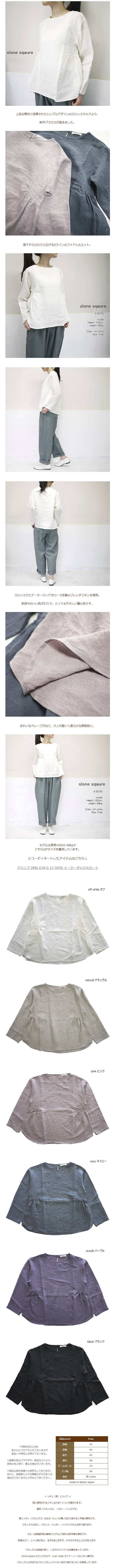 slone square 6078 スロンスクエア フレンチリネン 脇ギャザー ブラウス
