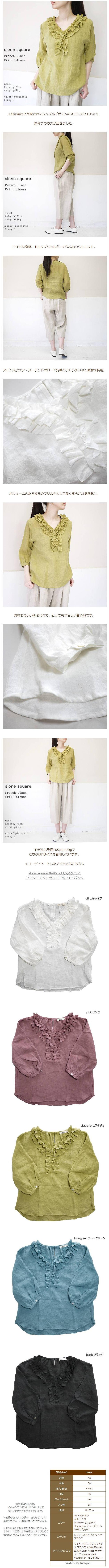slone square スロンスクエア フレンチリネン フリルVネック 7分袖ブラウス 8089