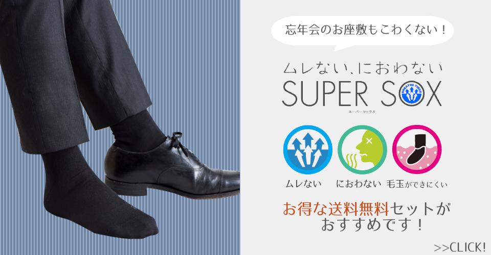 SUPER SOX 送料無料セット
