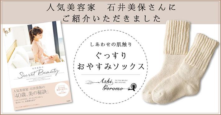 人気美容家 石井美保さんにご紹介頂きました あしごろもぐっすりおやすみソックス