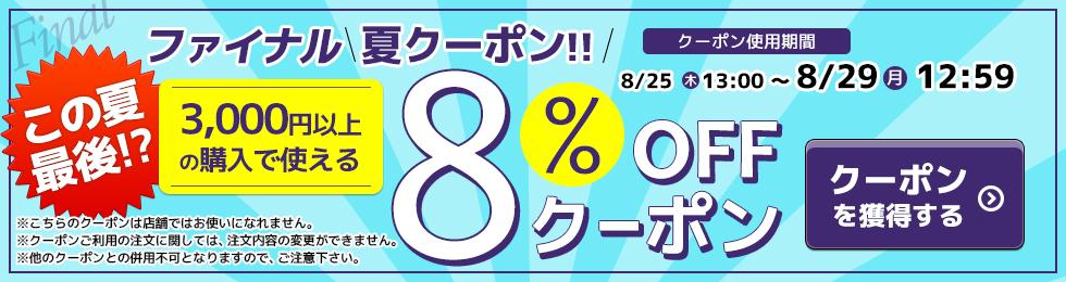 8%OFF �����ݥ�
