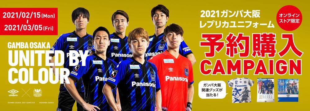オンラインストア限定 2021ガンバ大阪レプリカユニフォーム予約購入キャンペーン