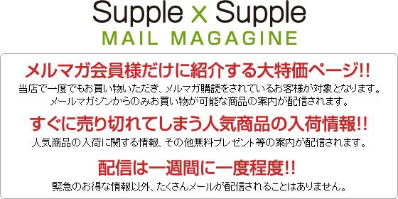 サプリサプリのメールマガジン