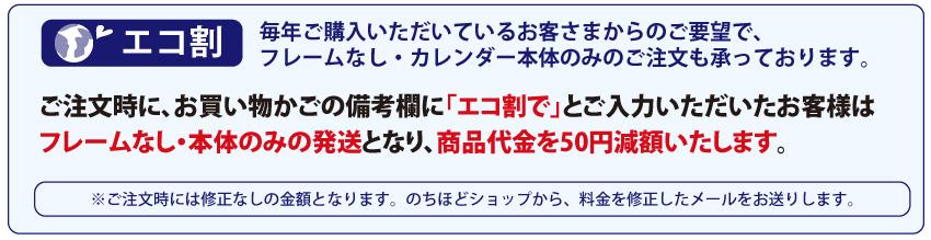 エコ割 フレームなしで50円引き。備考欄に「エコ割で」とご記入ください。