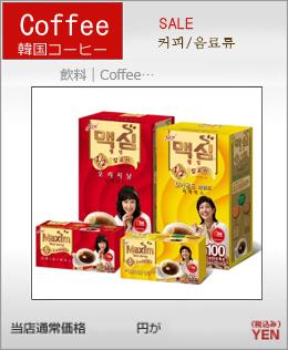 韓国コーヒ
