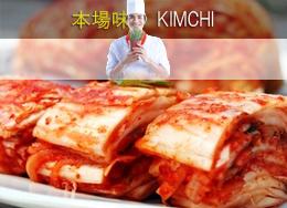 本場キムチ