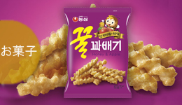 韓国お菓子