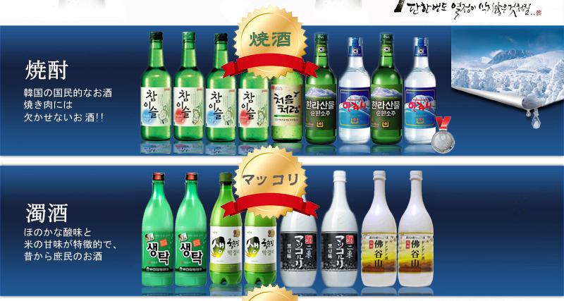 韓国お酒(焼酒 マッコリ お酒その他 )