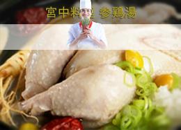 宮中料理 参鶏湯