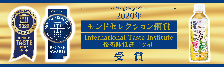 とうもろこしのおいしいひげ茶。北海道産とうもろこし使用。ふんわり甘く、香ばしい。毎日飲みたいおいしさです。