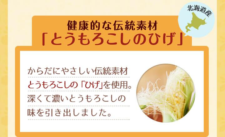 健康的な伝統素材「とうもろこしのひげ」