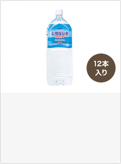 長期保存水2l