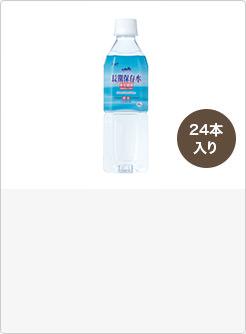 長期保存水490ml