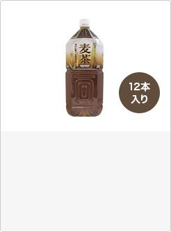 桂香園 麦茶
