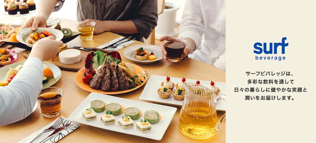サーフビバレッジは、独自の多彩な飲料を通して日々の暮らしに穏やかな笑顔と潤いをお届けします。