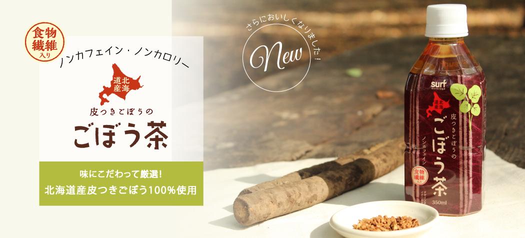 北海道産ごぼう100%使用 皮つきごぼうのごぼう茶