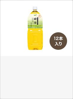 サーフシリーズ 緑茶2L