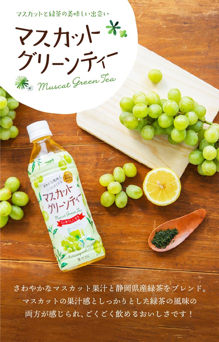 マスカットグリーンティー マスカットと緑茶の美味しい出会い さわやかなマスカット果汁と静岡県産茶葉をブレンド。マスカットの果汁感としっかりとした緑茶の風味の両方が感じられ、ごくごく飲めるおいしさです!