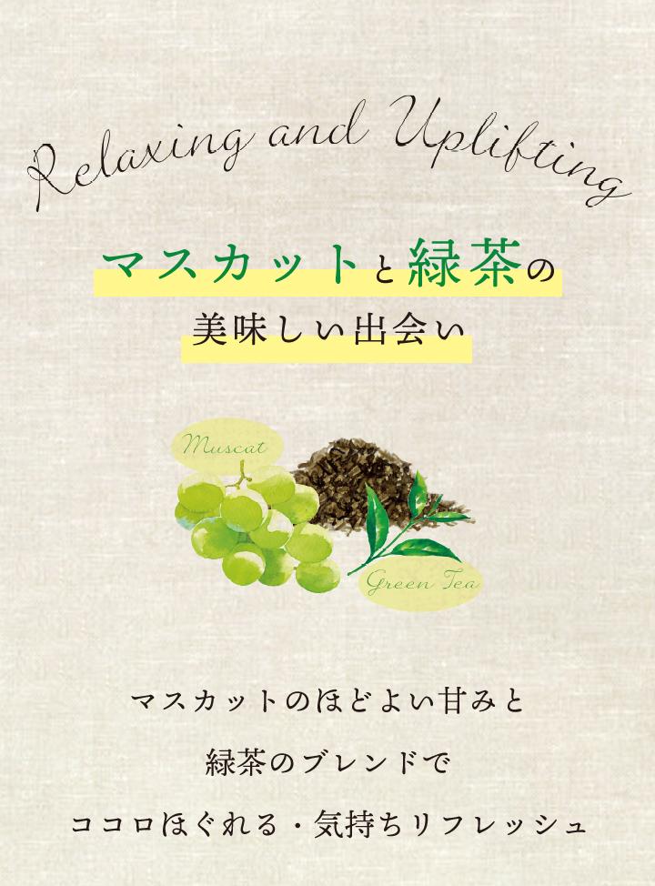 マスカットと緑茶の美味しい出会い マスカットのほどよい甘みと緑茶のブレンドでココロほぐれる・気持ちリフレッシュ