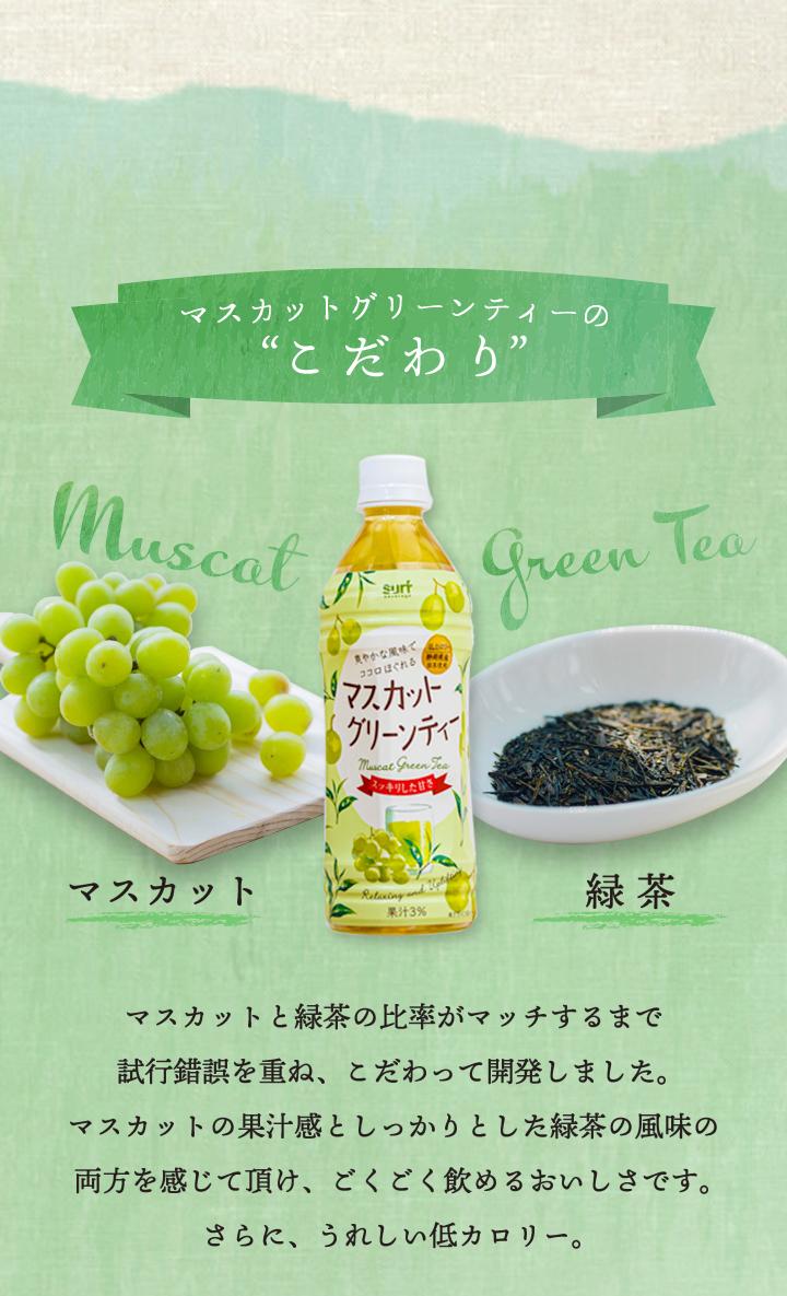 マスカットグリーンティーのこだわり マスカット 緑茶 マスカットと緑茶の比率がマッチするまで試行錯誤を重ね、こだわって開発しました。マスカットの果汁感としっかりとした緑茶の風味の両方を感じて頂け、ごくごく飲めるおいしさです。さらに、うれしい低カロリー。