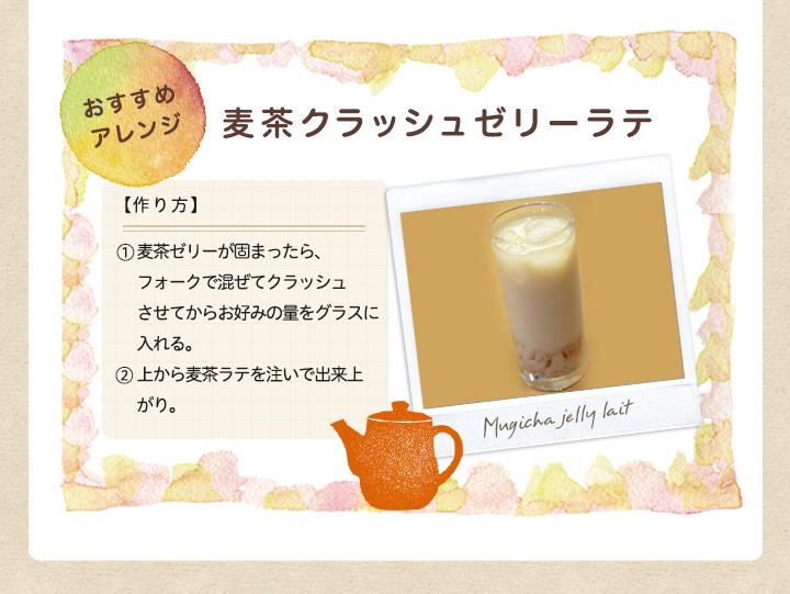 麦茶クラッシュゼリーラテ