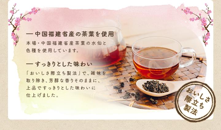 ー中国福建省産の茶葉を使用,ーすっきりとした味わい