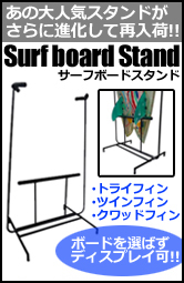 サーフボードスタンド