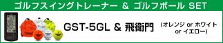 GST-5GL&飛衛門