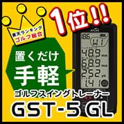 ユピテル ゴルフスイングトレーナー GST-5 GL