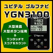 ユピテル ゴルフナビ YGN3100
