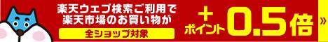 【2016年12月】楽天ウェブ検索利用でポイント+0.5倍