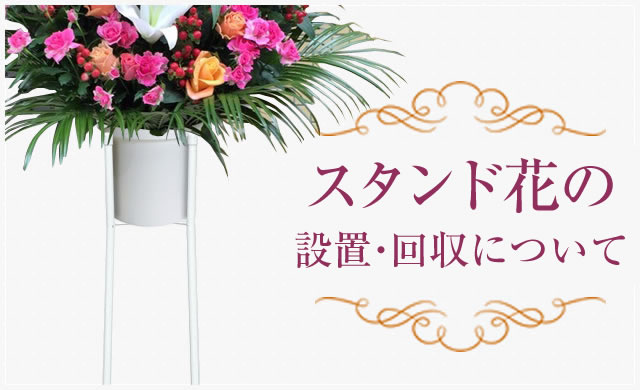 スタンド花の設置回収について