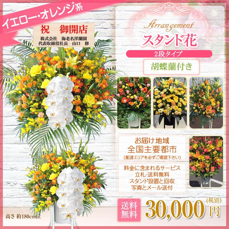 選べるカラー イエロー・オレンジ